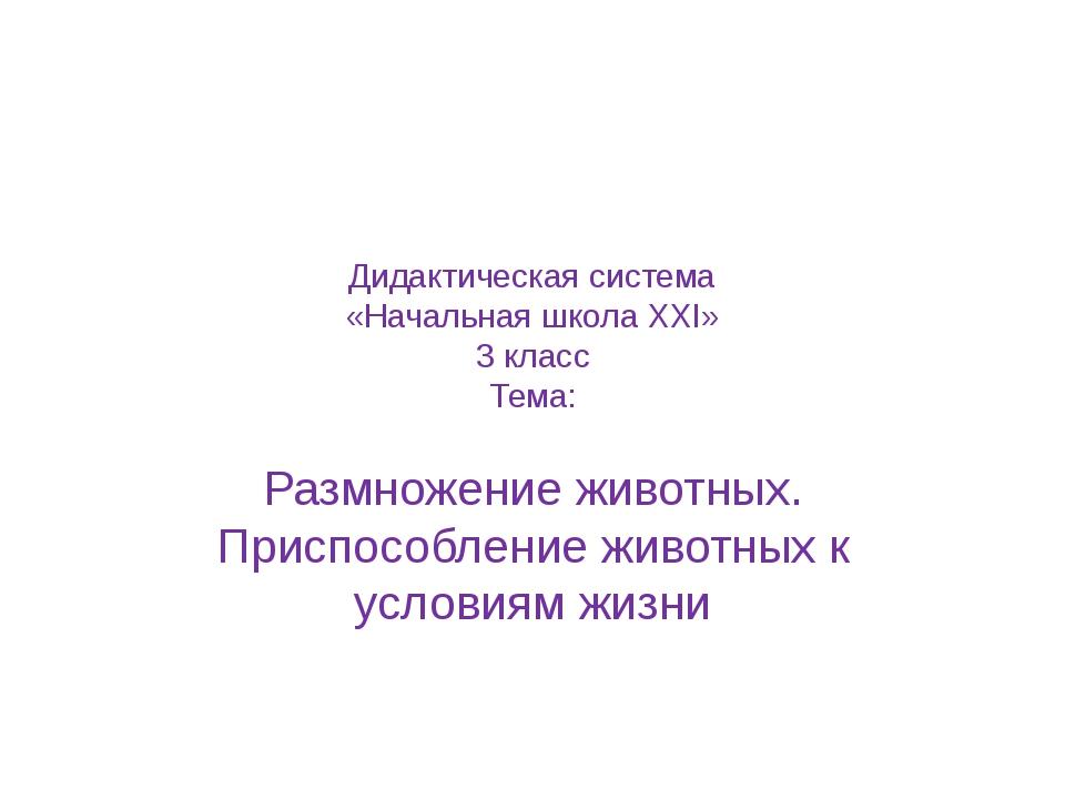 Дидактическая система «Начальная школа ХХI» 3 класс Тема: Размножение животны...