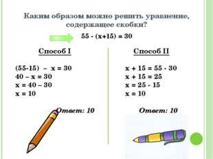Каким образом можно решить уравнение, содержащее скобки? 55 - (х+15) = 30 Спо