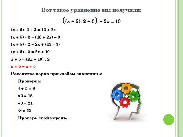 Вот такое уравнение мы получили: ((х + 5)· 2 + 3) – 2х = 13 (x + 5)· 2 + 3 =...
