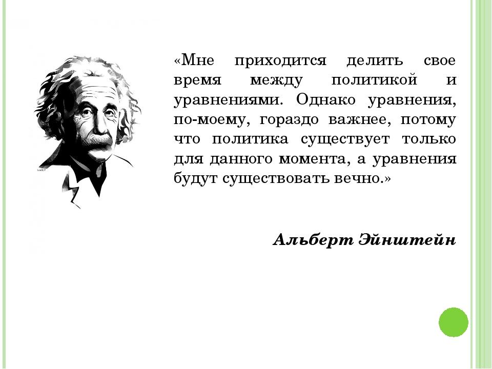 «Мне приходится делить свое время между политикой и уравнениями. Однако уравн...