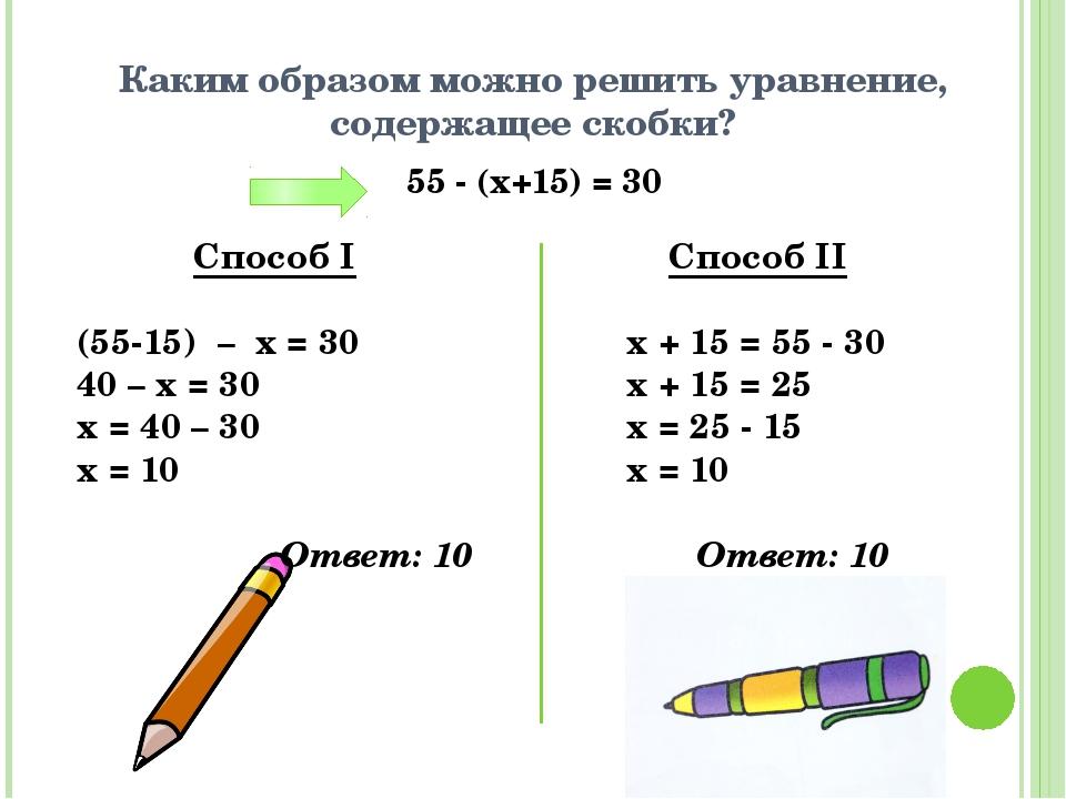 Каким образом можно решить уравнение, содержащее скобки? 55 - (х+15) = 30 Спо...
