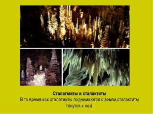 Сталагмиты и сталактиты В то время как сталагмиты поднимаются с земли,сталакт