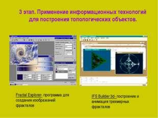 3 этап. Применение информационных технологий для построения топологических об