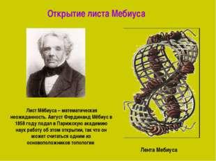 Лента Мебиуса Открытие листа Мебиуса Лист Мёбиуса – математическая неожиданно