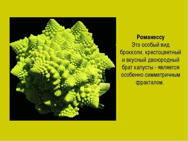 Романессу Это особый вид брокколи, крестоцветный и вкусный двоюродный брат ка...