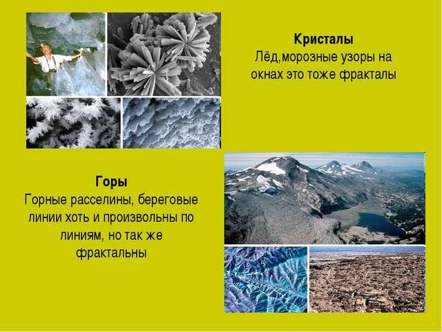 Кристалы Лёд,морозные узоры на окнах это тоже фракталы Горы Горные расселины,...