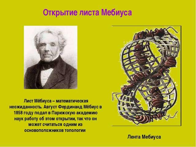 Лента Мебиуса Открытие листа Мебиуса Лист Мёбиуса – математическая неожиданно...