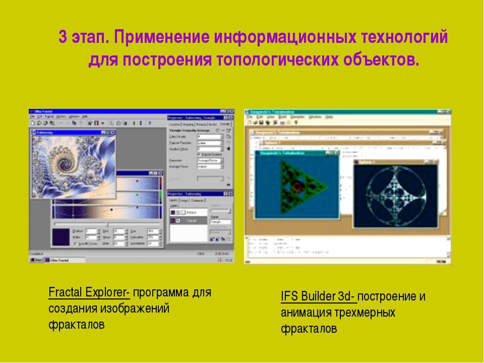 3 этап. Применение информационных технологий для построения топологических об...