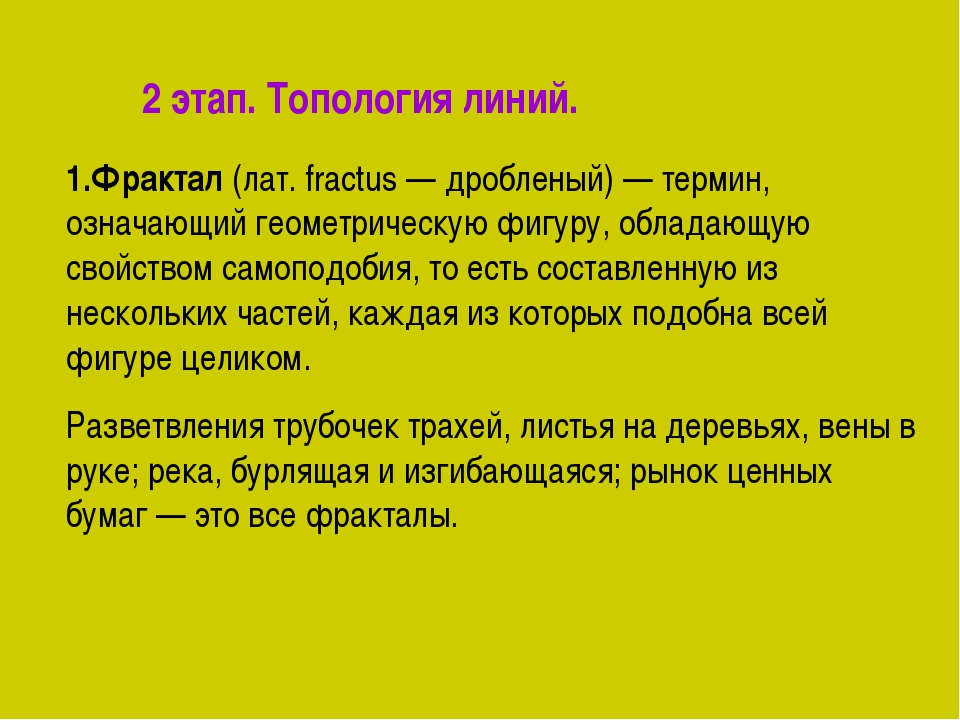 2 этап. Топология линий. 1.Фрактал (лат.fractus — дробленый) — термин, означ...
