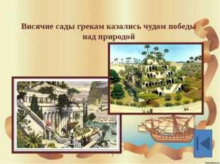 Архитектор Сосрат Книдский своё имя высек на мраморной стене маяка. Правда,