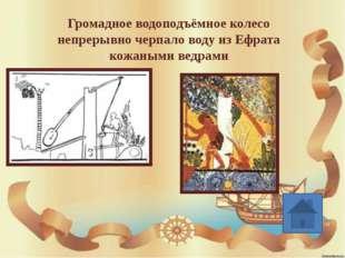В левой руке Зевс держал скипетр с орлом. А кого поместил Фидий на правую рук