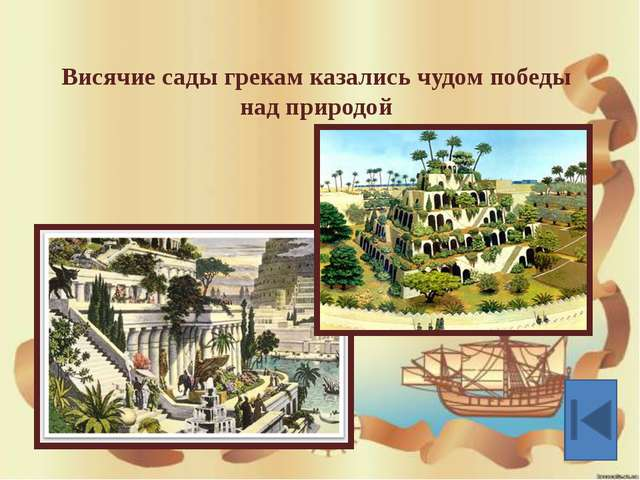 Архитектор Сосрат Книдский своё имя высек на мраморной стене маяка. Правда,...