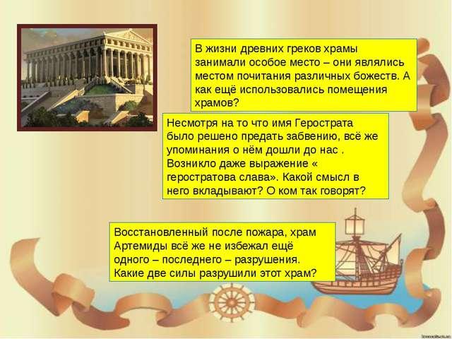 Известно, что статуя Гелиоса достигала 33 метров в высоту. Как устанавливалис...