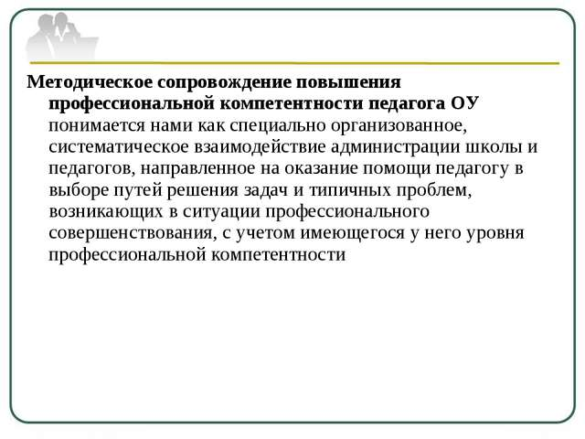 Методическое сопровождение повышения профессиональной компетентности педагога...