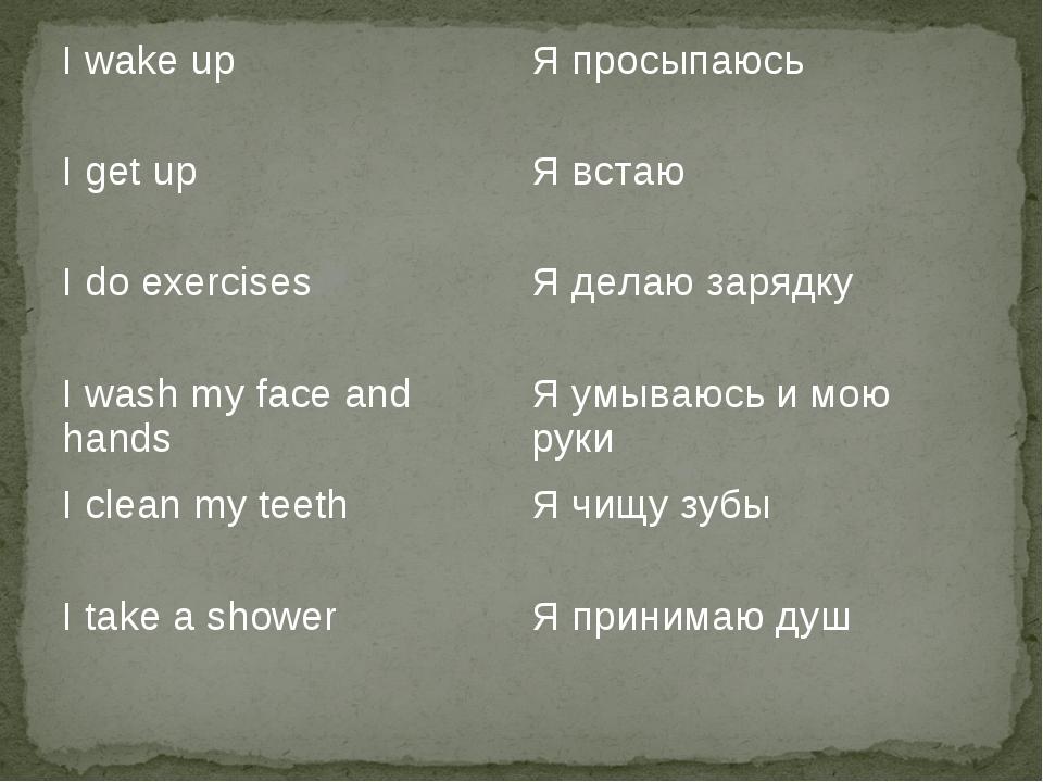 I wake upЯ просыпаюсь I get upЯ встаю I do exercisesЯ делаю зарядку I wash...