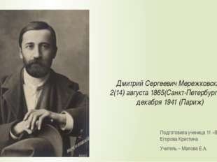 Дмитрий Сергеевич Мережковский 2(14) августа 1865(Санкт-Петербург) – 9 декабр