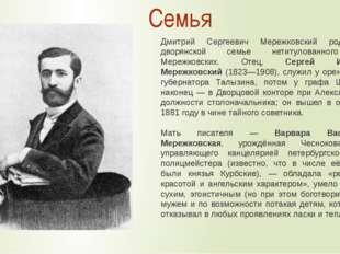 Дмитрий Сергеевич Мережковский родился в дворянской семье нетитулованного род