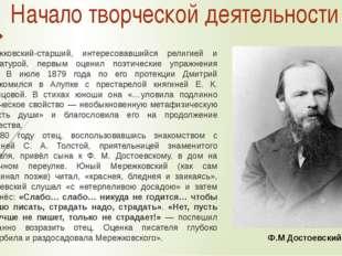 Начало творческой деятельности Мережковский-старший, интересовавшийся религие