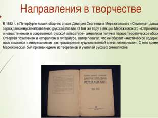 Направления в творчестве В 1892 г. в Петербурге вышел сборник стихов Дмитрия