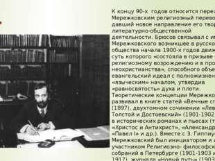 К концу 90-х годов относится пережитый Мережковским религиозный переворот, да