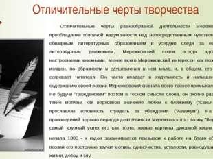 Отличительные черты разнообразной деятельности Мережковского - преобладание