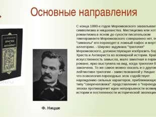 С конца 1880-х годов Мережковского захватывает волна символизма и ницшеанства