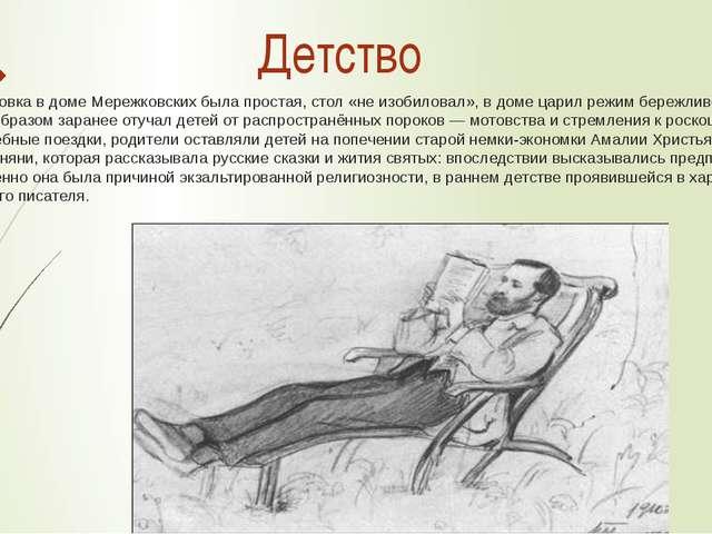 Детство Обстановка в доме Мережковских была простая, стол «не изобиловал», в...