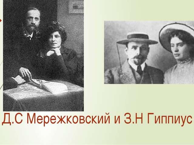 Д.С Мережковский и З.Н Гиппиус