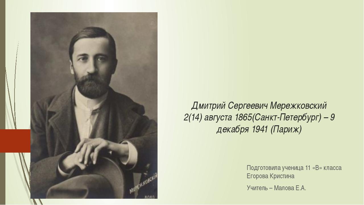 Дмитрий Сергеевич Мережковский 2(14) августа 1865(Санкт-Петербург) – 9 декабр...