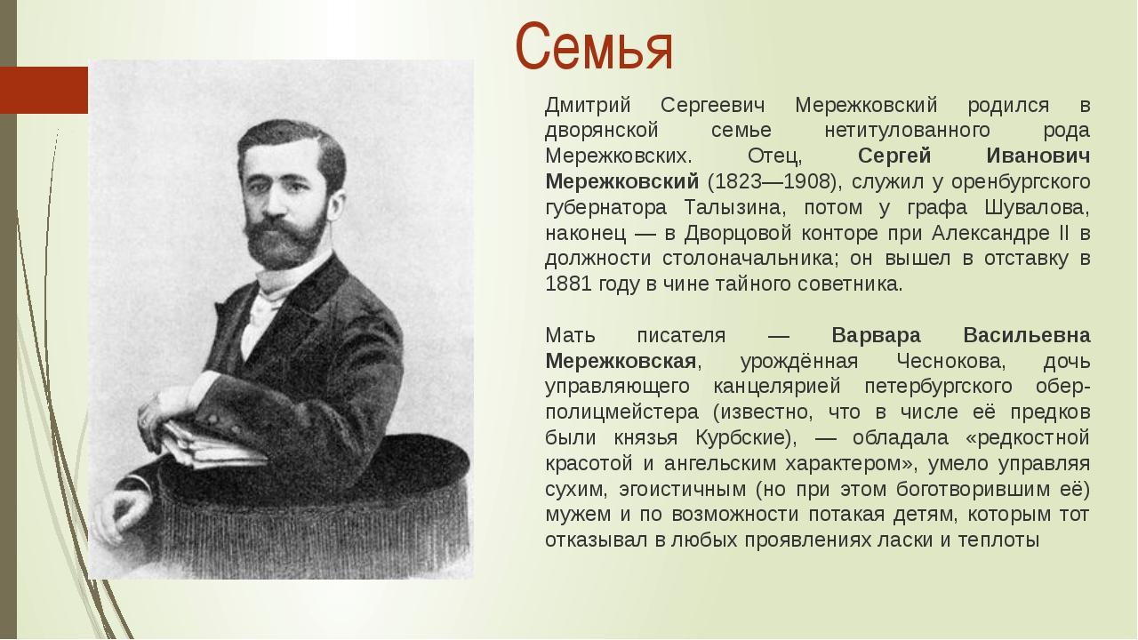 Дмитрий Сергеевич Мережковский родился в дворянской семье нетитулованного род...