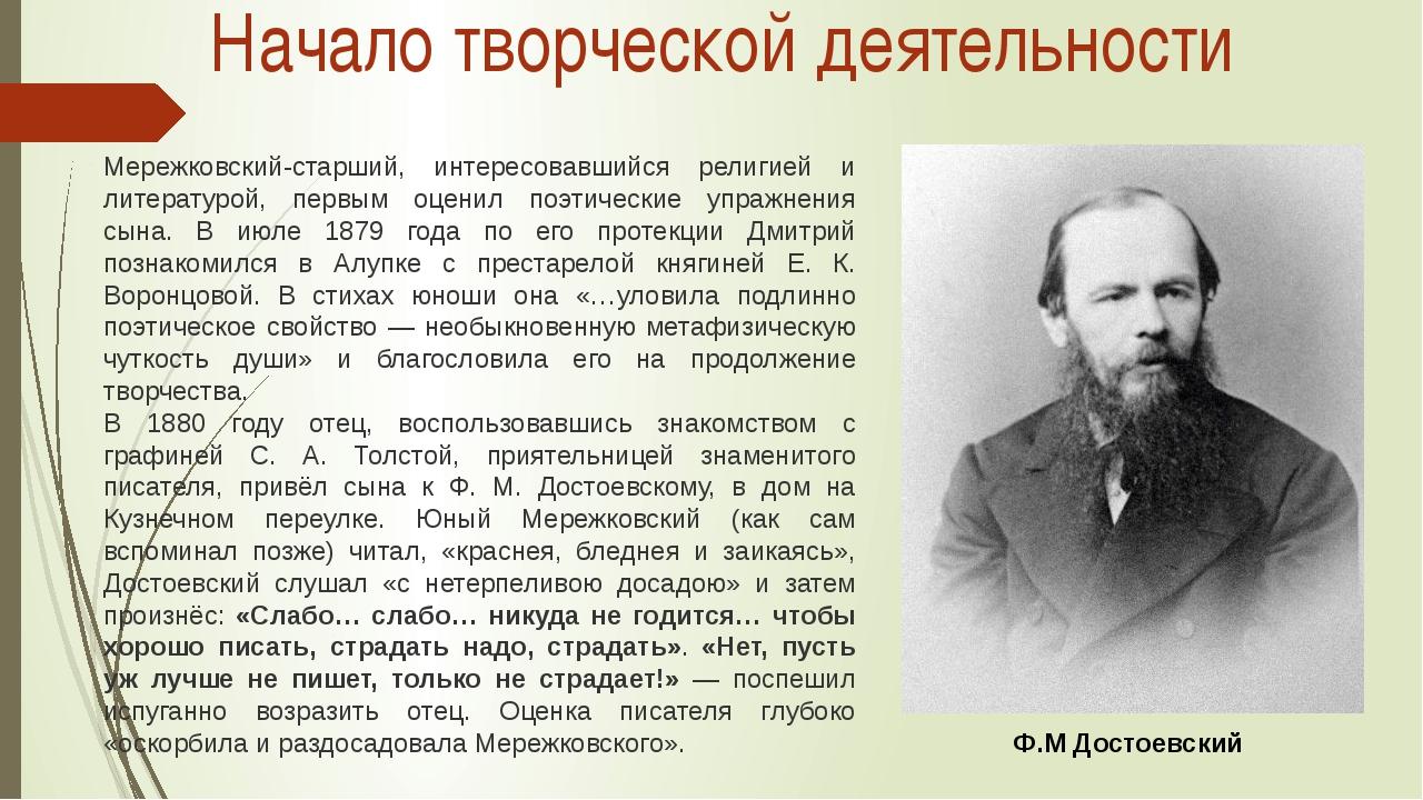 Начало творческой деятельности Мережковский-старший, интересовавшийся религие...