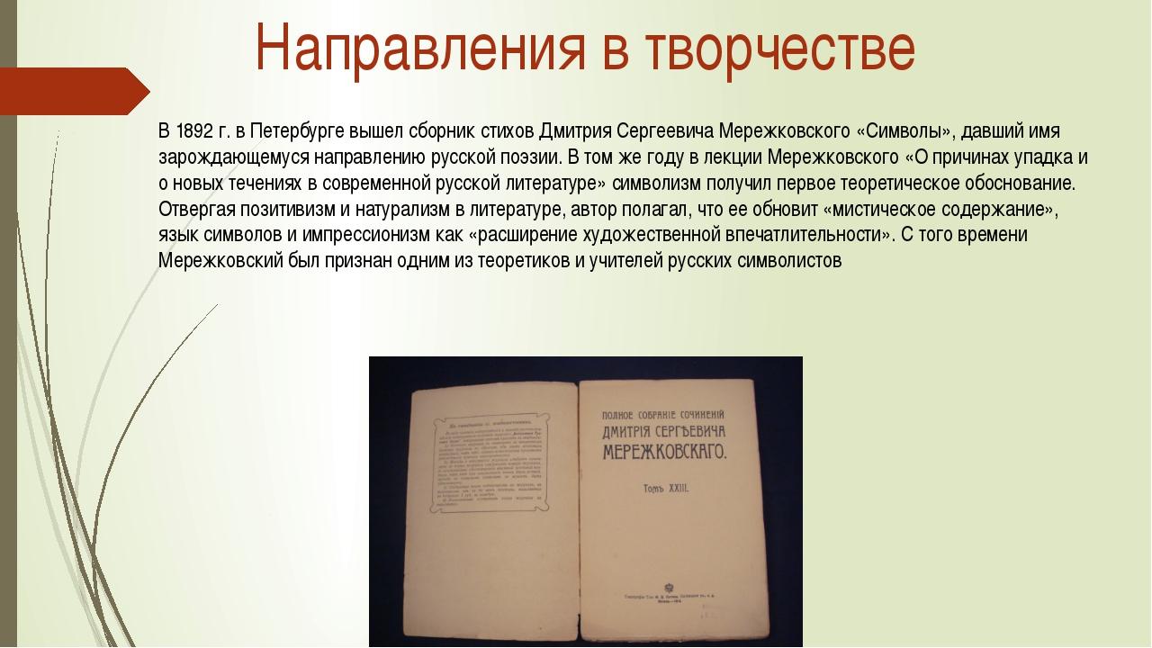 Направления в творчестве В 1892 г. в Петербурге вышел сборник стихов Дмитрия...