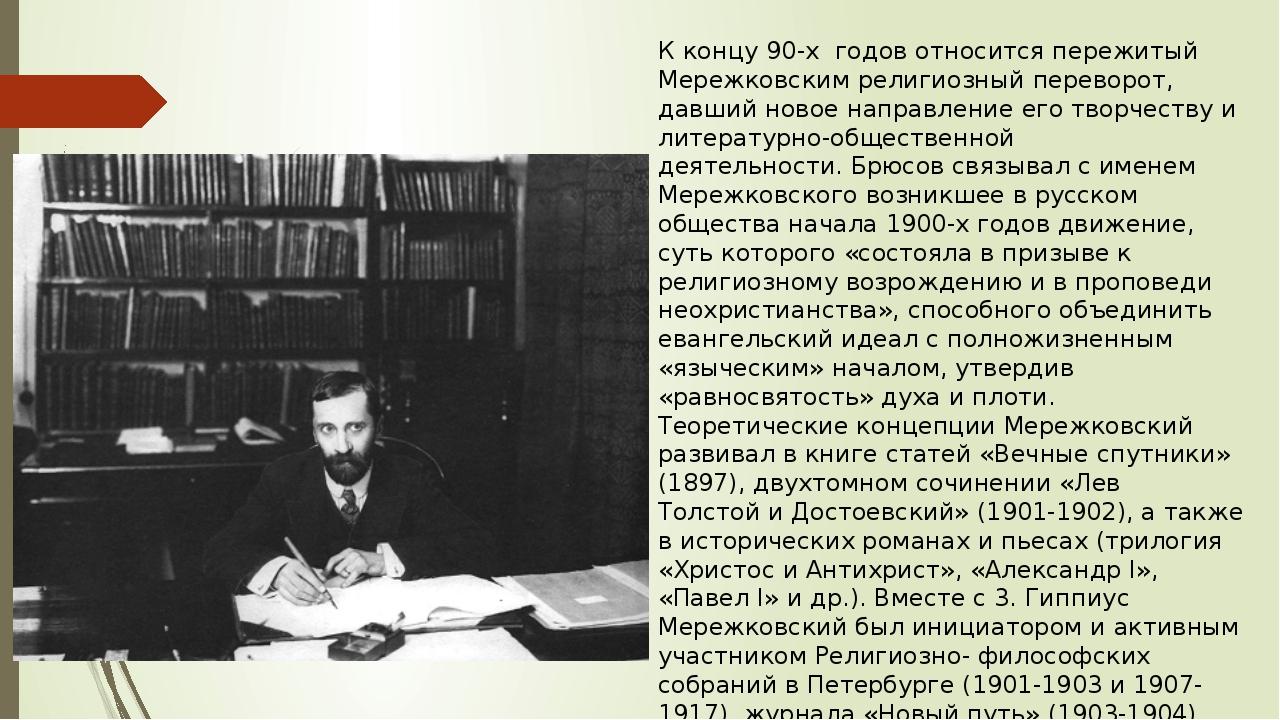 К концу 90-х годов относится пережитый Мережковским религиозный переворот, да...