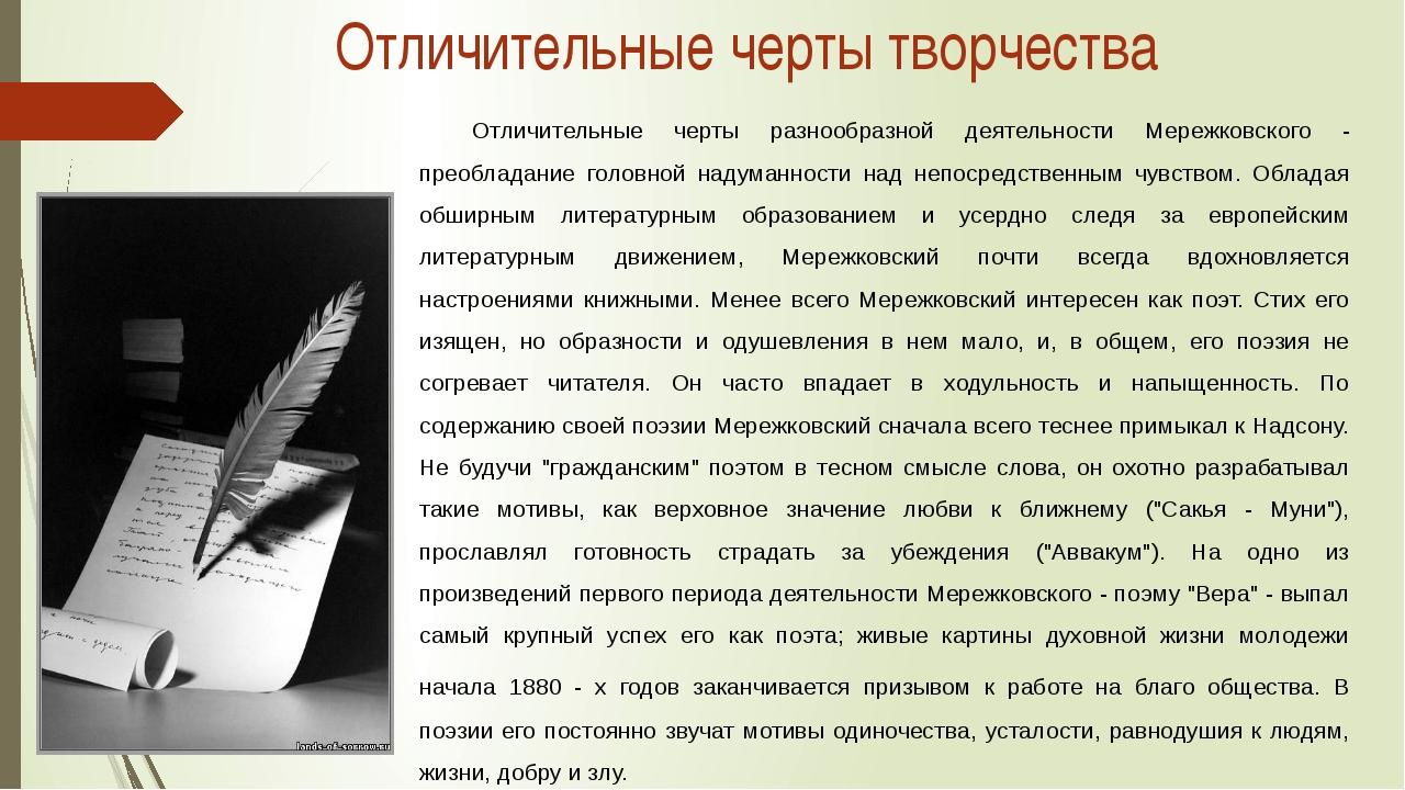 Отличительные черты разнообразной деятельности Мережковского - преобладание...