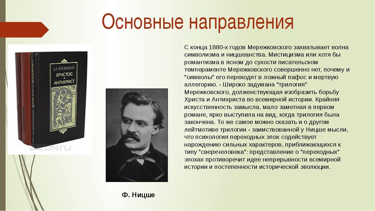 С конца 1880-х годов Мережковского захватывает волна символизма и ницшеанства...