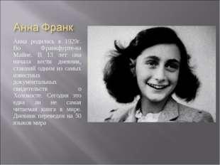 Анна родилась в 1929г. Во Франкфурте-на Майне. В 13 лет она начала вести днев