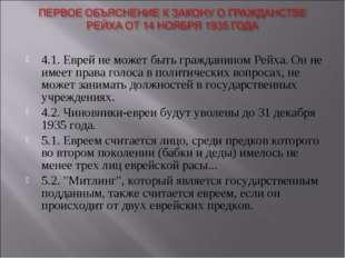 4.1. Еврей не может быть гражданином Рейха. Он не имеет права голоса в полити