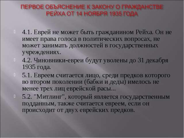 4.1. Еврей не может быть гражданином Рейха. Он не имеет права голоса в полити...