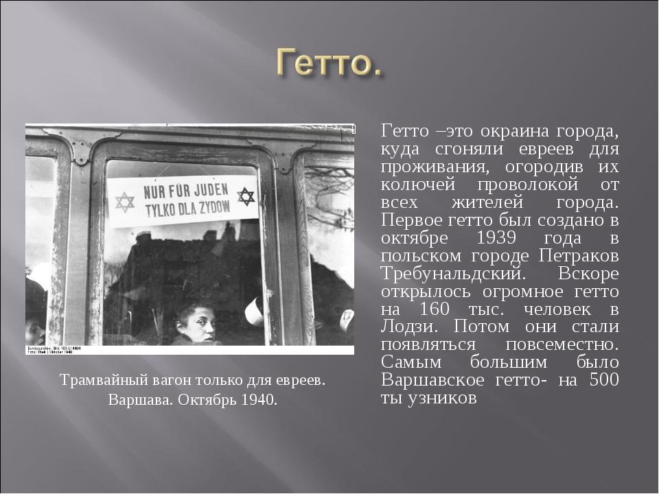 Гетто –это окраина города, куда сгоняли евреев для проживания, огородив их ко...
