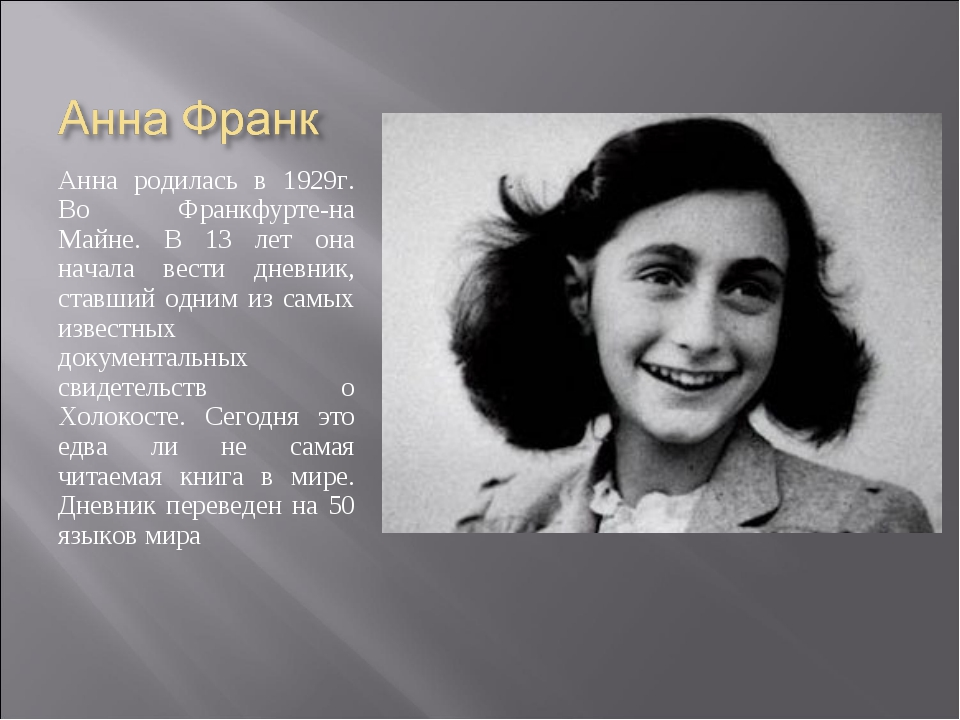 Анна родилась в 1929г. Во Франкфурте-на Майне. В 13 лет она начала вести днев...