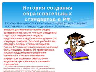 Государственный образовательный стандарт (стандарт первого поколения) это ста