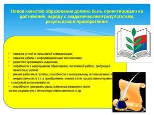 Новое качество образования должно быть ориентировано на достижение, наряду с