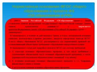 Нормативные основания ФГОС общего образования в проекте ФЗ «Об образовании в