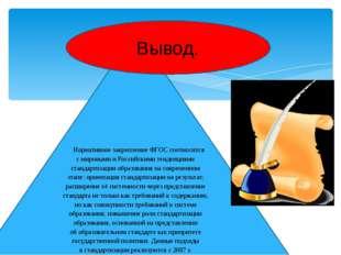 Нормативное закрепление ФГОС соотносится смировыми и Российскими тенденциями