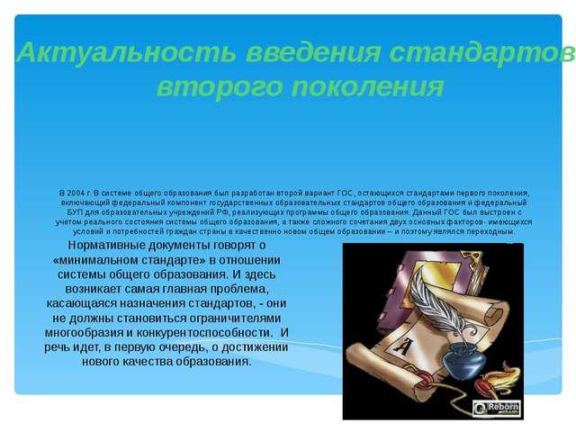 В 2004 г. В системе общего образования был разработан второй вариант ГОС, ос...