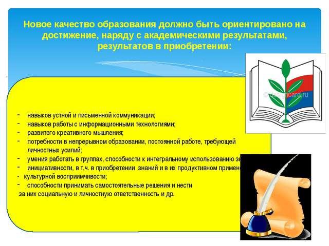 Новое качество образования должно быть ориентировано на достижение, наряду с...