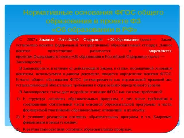Нормативные основания ФГОС общего образования в проекте ФЗ «Об образовании в...