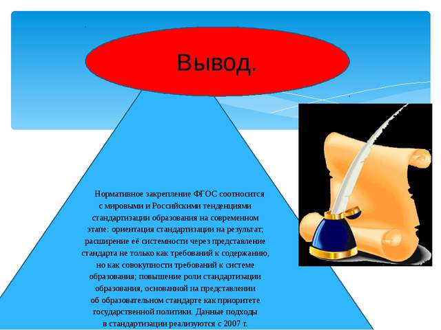 Нормативное закрепление ФГОС соотносится смировыми и Российскими тенденциями...