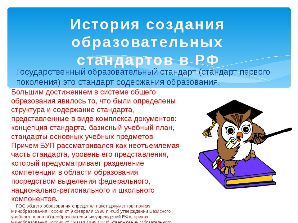 Государственный образовательный стандарт (стандарт первого поколения) это ста...
