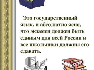 Подготовка к ЕГЭ Это государственный язык, и абсолютно ясно, что экзамен дол